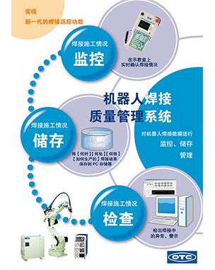 焊接机器人质量管理系统