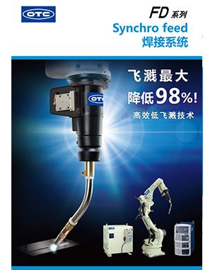 Synchro feed 焊接机器人系统FD系列