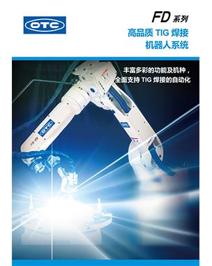 高品质TIG焊接机器人系统FD系列